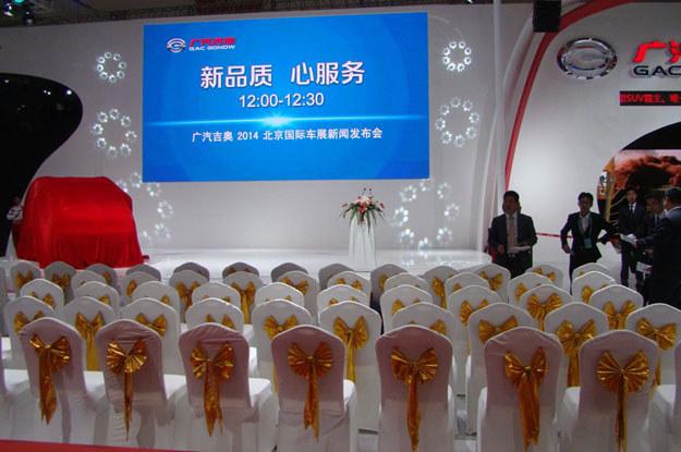 Nawet krzesła przygotowane na jedną z konferencji prasowych były udekorowane złotymi kokardami /INTERIA.PL