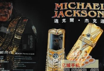 Nieoficjalna komórka Michaela Jacksona made in China /materiały prasowe