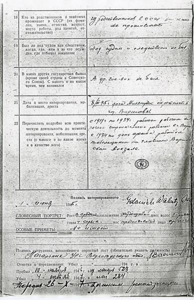 Dokument ewidencyjny NKWD z teczki akt personalnych, z czasów pobytu gen. Fieldorfa w obozie w Związku Sowieckim.