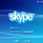 Nowa aktualizacja oprogramowania do PSP wzbogaca konsolę o obsługę Skype'a