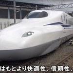 Nowa generacja pociągów Shinkansen już w 2020 roku
