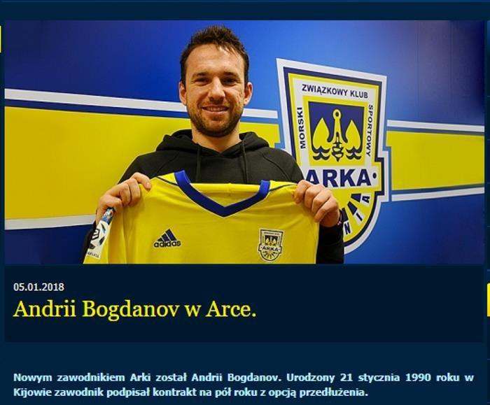 O pozyskaniu Andrija Bohdanowa poinformowała Arka na stronie internetowej /Internet