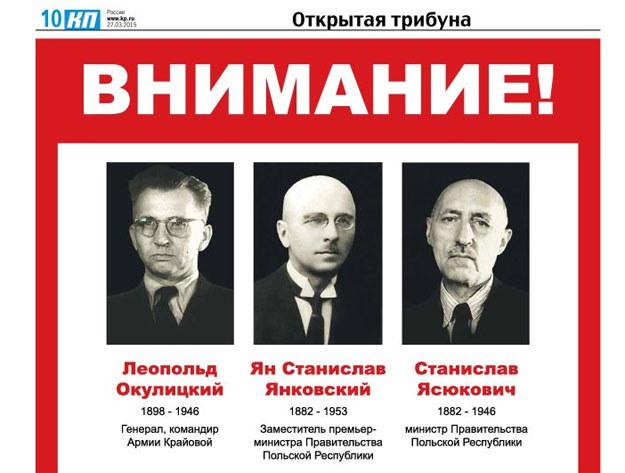 """Ogłoszenie IPN w gazecie """"Komsomolskaja Prawda"""" /IPN"""