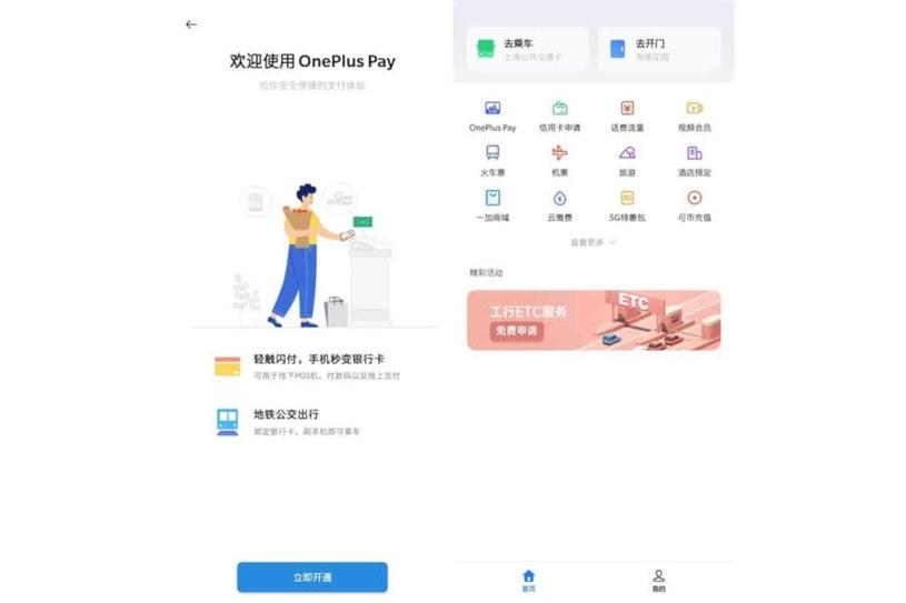 One Pay / fot. PhoneArena /materiał zewnętrzny