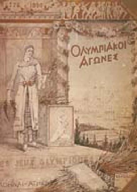 Pierwsze nowożytnie igrzyska - Ateny 1896 r. /INTERIA.PL