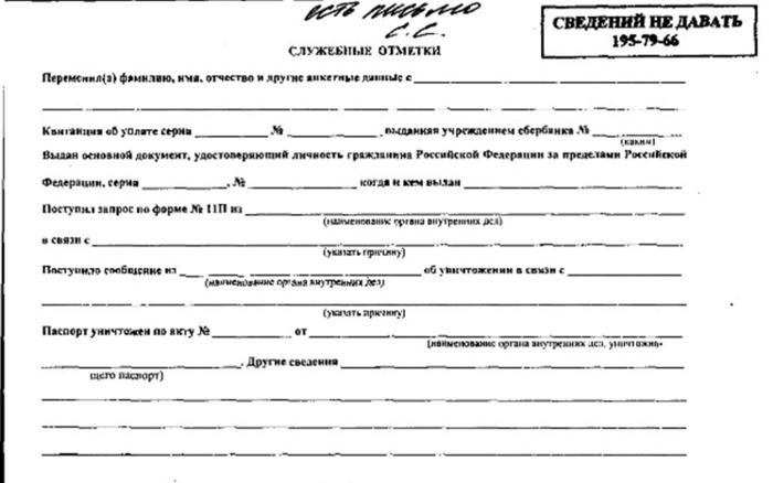 """Pusta strona z danymi Pietrowa. Na górze: znak """"ss"""" (""""ściśle tajne"""")  i stempel """"swiedenij nje dawac"""" (""""nie przekazywać informacji"""") /Zrzut ekranu"""