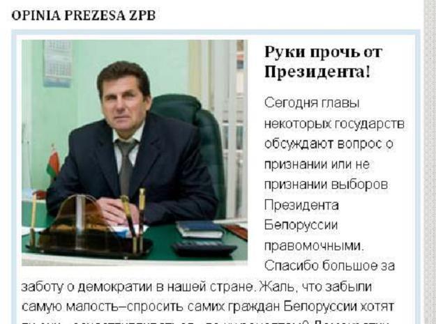 """""""Ręce precz od prezydenta!""""-taki wpis znaleźć można na stronie internetowej prołukaszenkowskiego ZPB /"""