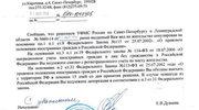 Rosyjskie media: Rosja deportuje żonę znanego prawnika