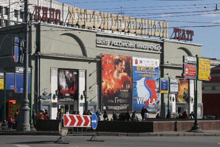 Sale moskiewskiego kina Chudożestwiennyj były przepełnione na festiwalowych pokazach /