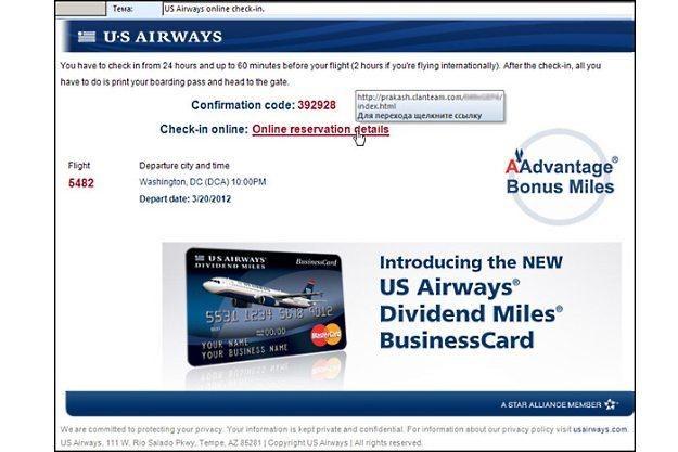 Sfałszowany e-mail wykorzystujący wizerunek linii lotniczych US Airways /materiały prasowe