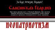 Słowiańska gwardia, czyli nacjonalizm we wschodnim stylu