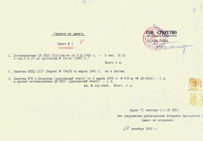 Spis dokumentów ściśle tajnych zgromadzonych 24 grudnia 1991 roku  /Przemysław Marzec /RMF FM