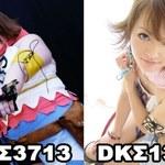"""Square Enix zapowiada """"DK?3713"""""""