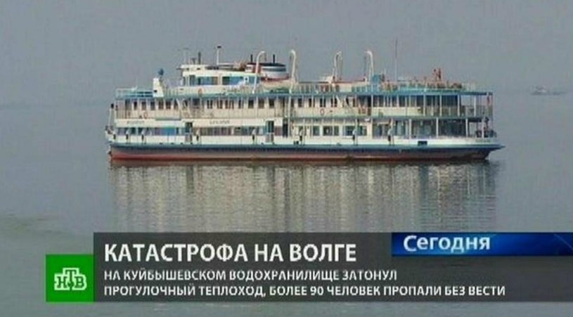 "Statek pasażerski ""Bułgaria"" /AFP"