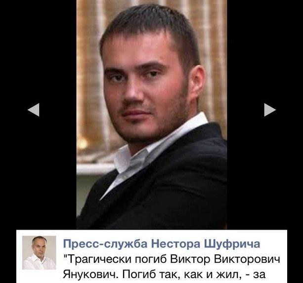 Syn byłego prezydenta Janukowycza /Twitter