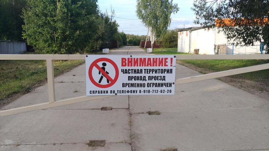 Tabliczki informują, że to teren prywatny i przejścia nie ma. /Przemysław Marzec /RMF FM
