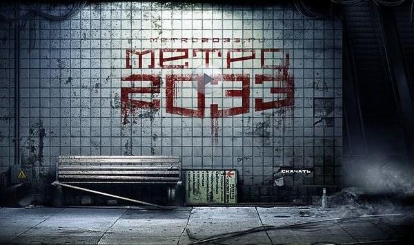 THQ wyda ciekawie zapowiadającą się grę Metro 2033 /Informacja prasowa