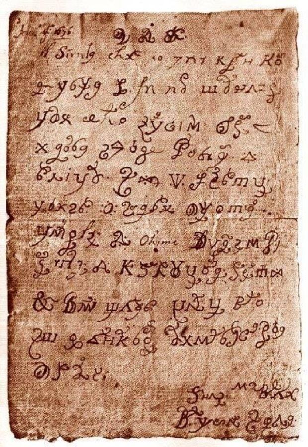 Treść listu opętanej zakonnicy pozostawała tajemnicą. W końcu udało się ją rozwiązać /domena publiczna