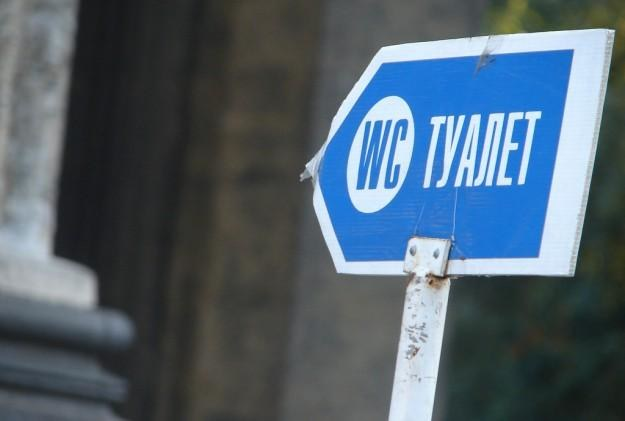 W stolicy Rosji mają pojawić się toalety odporne nawet na wybuch bomby /Gadżetomania.pl