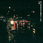 HONNE: -Warm On A Cold Night