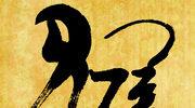 Wielki chiński horoskop na nowy rok