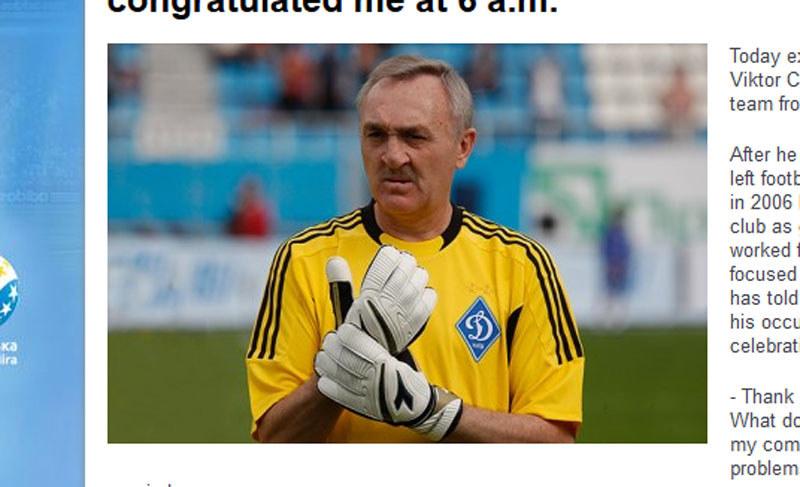 Wiktor Czanow / fot. www.fcdynamo.kiev.ua /