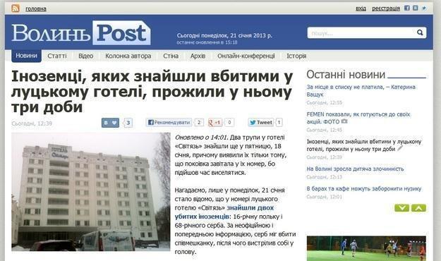 Zdjęcie hotelu, w którym znaleziono ciała dwóch osób, na jednym z ukraińskich portali /