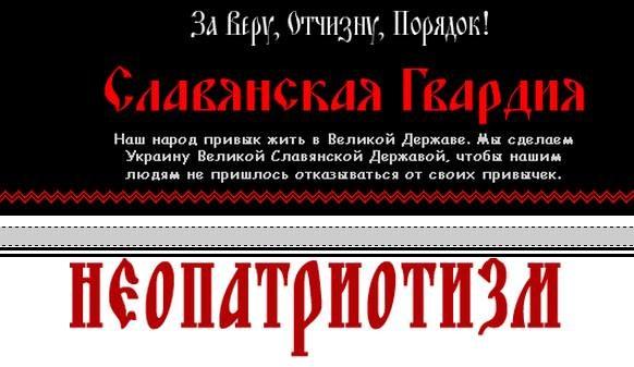 Ze stron internetowych Słowiańskiej Gwardii /INTERIA.PL
